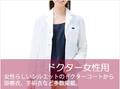 ドクター女性用