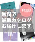 東京白衣取扱いのブランド白衣カタログを無料でお届けします。